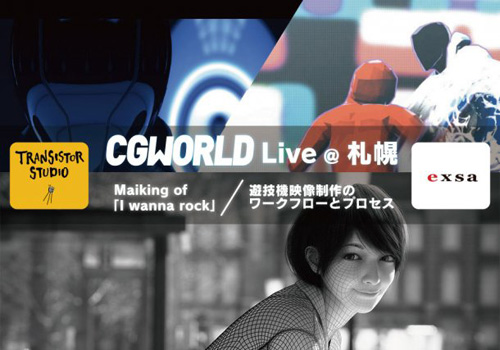 cg_world
